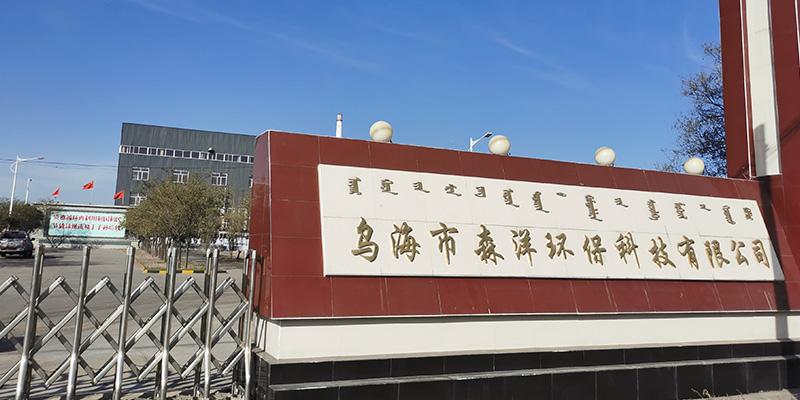 内蒙古火狐体育手机官网